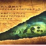 呪われた海賊たちの裏メニュー