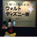 ウォルト・ディズニー展の隠れミッキーはコレだ!