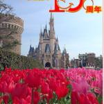当ブログ『HIDDEN Mickey』は10周年を迎えました!
