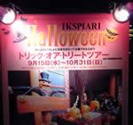 『IKSPIARI』でハロウィーン