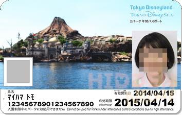 20150313_pass5