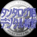 タンタログ語デジタル時計